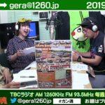 TBCラジオ「お笑い地賛地笑バラエティ ガンバッペ魂」(2019.6.29放送分)