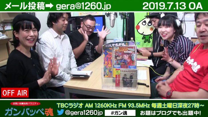 TBCラジオ「お笑い地賛地笑バラエティ ガンバッペ魂」(2019.7.13放送分)