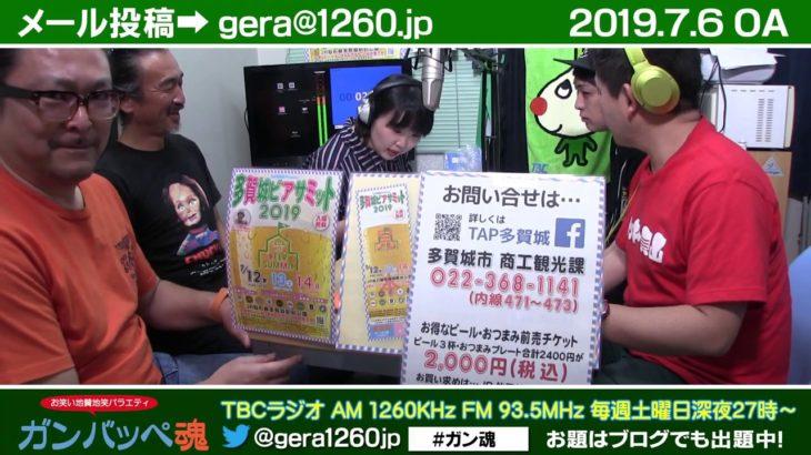 TBCラジオ「お笑い地賛地笑バラエティ ガンバッペ魂」(2019.7.6放送分)