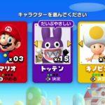 家族ゲーム実況スーパーマリオU(試作)