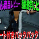 【商品レビュー】USBポート付きバッグ2種類 X4さんの商品紹介【MR.YLLS】