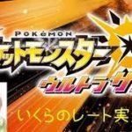 【ポケモンUSUM女性実況】ドリュドリュ1650チャレンジ!【いくら。】
