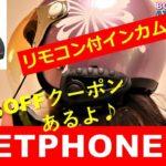 【商品レビュー】VNETPHONE V8リモコン付きインカム9980円→30%OFFクーポン!