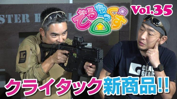 クライタックの電動ガン新商品レビュー! でるたっくす△ Vol.35