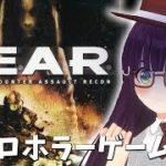 【Vtuber】じわ怖FPSホラーゲーム実況#2【F.E.A.R】