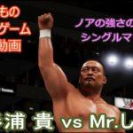 【WWE2K19】杉浦貴 vs Mr.しも【プロレスゲーム実況動画】
