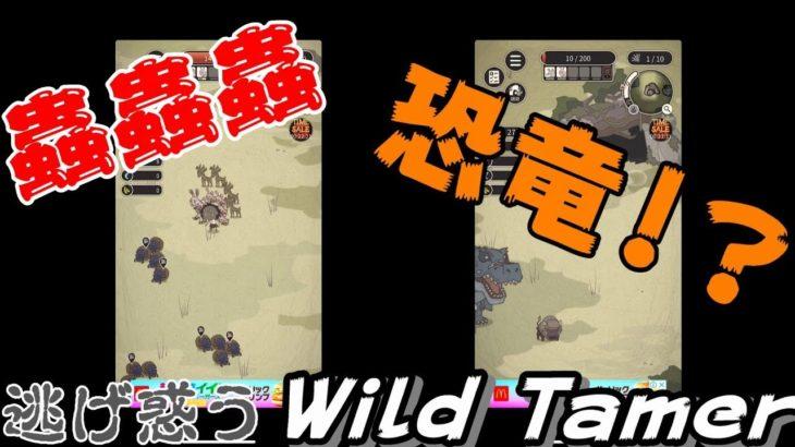 【ゲーム実況】Wild Tamer 巨大鹿?ティラノサウルス? 外へ出たら全ての動物に襲われます。【攻略】【おすすめ】【ワイルドテイマー】