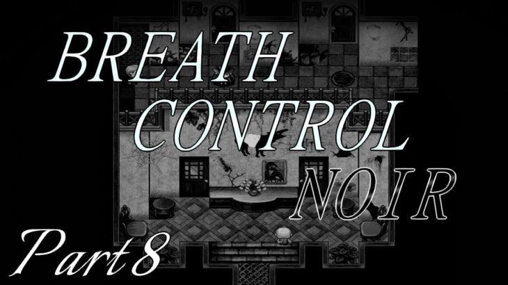 【迷い込んだ港町】 二流のsempliceなゲーム実況 「BREATH CONTROL NOIR」 Part8