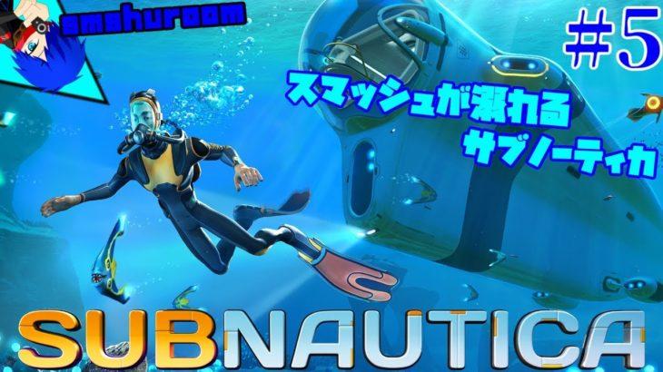 カナヅチスマッシュが探検する「subnautica」実況プレイ part5