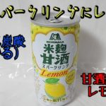 sweet rice wine 甘酒スパークリングにレモン!?【食レポ】
