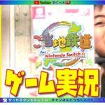 任天堂switch「 ご当地鉄道」【ゲーム実況】