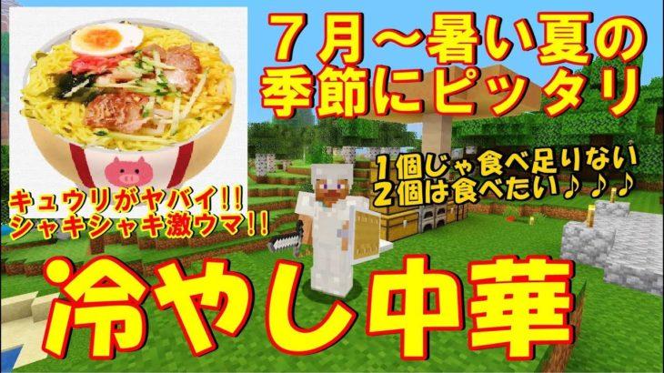 【食レポ】コンビニの冷やし中華を食べてみよう!! 【夏の季節にピッタリ♪】