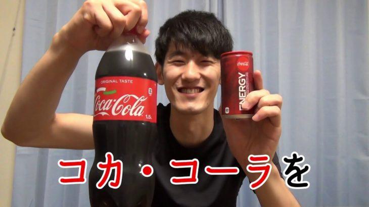 【新商品】コカ・コーラエナジーを飲んでみた結果・・・!!【食レポ】
