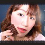 【ただの商品紹介】明治 ザ・チョコレート 食レポ&目隠しチャレンジ