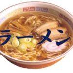 【鐵オタの食レポ】ラーメン【仙台っ子最強伝説】