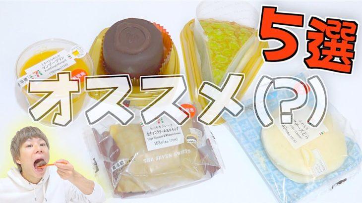 【大食い】セブン新作スイーツ‼️おいしそうなもの5選🌟食レポ紹介します😋✨購入品 全5種類