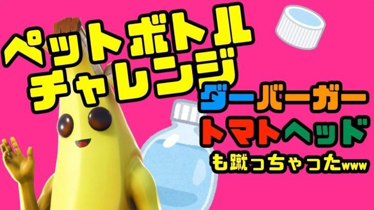 【フォートナイト】ペットボトルキャップチャレンジに挑戦!【フォートナイトコント】