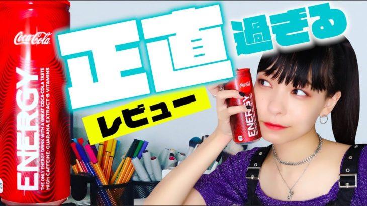 【新商品!!】正直過ぎる人の商品レビュー【コカコーラエナジー】