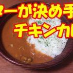 【食レポ】バターが決め手のチキンカレー
