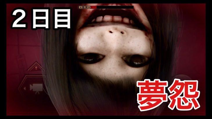 【2日目】夢怨 ホラーゲーム 【ゲーム実況】