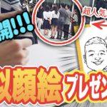 【奇跡】ロケ中の超人気お笑い芸人に遭遇!! 即興似顔絵渡しに行ってきた!!!/ 似顔絵 / 描き方