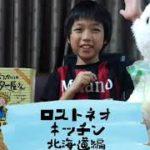 小学男子が北海道の高級チーズをアイデア料理で食レポ