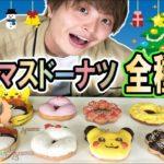 【ミスド】クリスマス限定ドーナツ&ポケモンドーナツ??商品レビュー!!