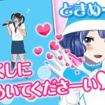 【恋愛ゲーム実況】「恋の正解」を即答せよ!!【ときめーたー】