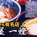 【シュールな食レポ】バンコクの麺屋一燈でつけ麺