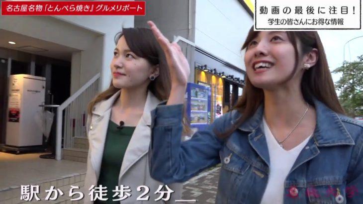 学生企画!名城大学レポート「これぞ食レポ vol.7 とんぺら屋」