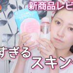 【新商品レビュー】可愛すぎるスキンケア♡可愛すぎて・・暴走www