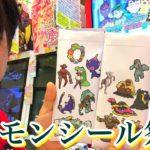 【ポケモンシールがいっぱい!】視聴者さんからの手紙!ポケモンガオーレ グランドラッシュ1弾 ゲーム実況 でんせつ グレード5 pokemon ga-ole grand rash 1 game