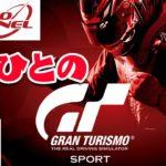 #1【レース】たけひとのグランツーリスモ スポーツ!実況プレイ動画【PS4・ゲーム実況】