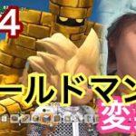 #13 🔴ゴールドマン 変身!【ドラゴンクエストビルダーズ2】ゲーム実況 イケメン