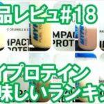 商品レビュー#18★[マイプロテイン]美味しいランキング8&1番マズいのはコレ!《MYPROTEIN感想》