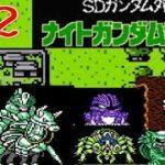 ファミコン ナイトガンダム物語2  【実況】 #2
