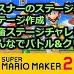 参加型スーパーマリオメーカー2ゲーム実況プレイ:コース募集中2【マリメ2】