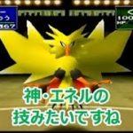 #34 【ポケモン】ティーチャー,MASAのゲーム実況「ポケモンスタジアム2」バランスブレイカーミュウツー