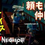 【ハローネイバー】信じあえる仲間と隣人を撃退 #4【 ゲーム実況】SecretNeighbor シークレットネイバー