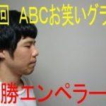 第40回 ABCお笑いグランプリ 優勝エンペラーさん