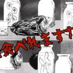#4【メタルサイコホラー】Steel howling ホラーゲーム実況