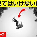 【衝撃】今晩見てしまったらヤバイ夢!5選