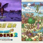 ドラゴンクエスト ビルダーズ 2(実況)# 64