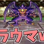【ドラクエ7】やりこみプレイ ゼッペルとの再戦! #109  【ゲーム実況】
