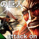 #8(完) 生配信★PS4 進撃の巨人 attack on titan!〜進撃の巨人展、楽しかった♡〜【ゲーム実況】
