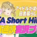 【ゲーム実況】A Short Hike 【一文字マヤ×桃丸ねくと】