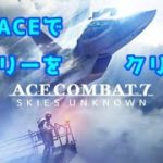 【ACE7】難易度ACEでストーリーをクリアせよ #1【ゲーム実況】