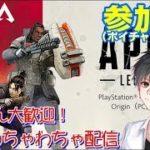 視聴者参加型【APEX LEGENDS】ゲーム実況