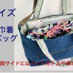 DIY 巾着トートバッグ A4ファイルとサイドに、ペットボトルや傘 Drawstring bag あおり巾着バッグ