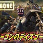 【Days Gone 初見実況】#8 ラビィーコンのそれまくるデイズゴーン!【ゲーム実況シリーズ】